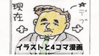 イラストと4コマ漫画