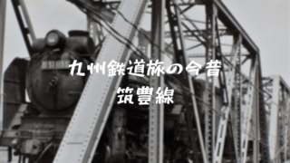 九州鉄道旅の今昔 筑豊線