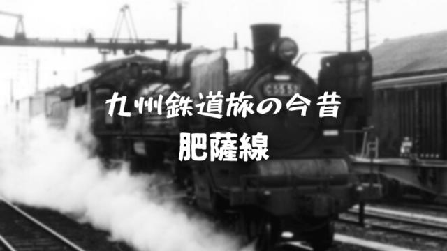 九州鉄道旅の今昔 肥薩線