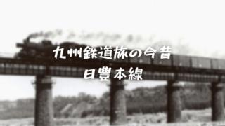 九州鉄道旅の今昔 日豊本線