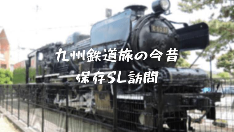 九州鉄道旅の今昔 保存SL訪問