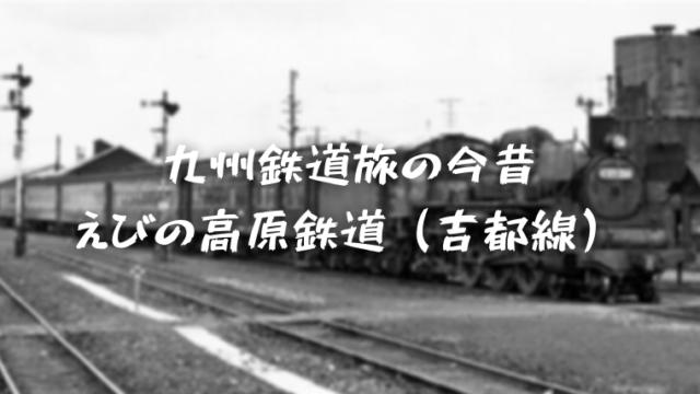 えびの高原鉄道(吉都線)