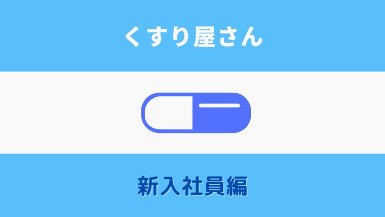 くすり屋さん 新入社員編