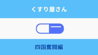 くすり屋さん 四国奮闘編